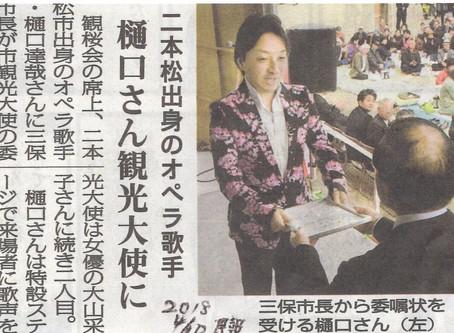 2018年4月10日付福島民報に二本松観光大使就任についての記事が掲載されました!