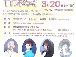 【出演情報】2021年3月20日「福島復興支援音楽会」