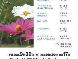 2017.9.30 宝石箱コンサートVol.21