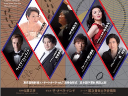 【出演情報】2019年10月26日歌劇「ジャミレ」(演奏会形式)歌劇「ジャミレ」王子役