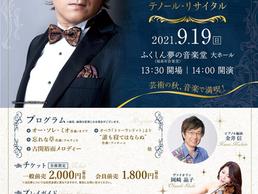【出演情報】2021年9月19日樋口達哉 テノール・リサイタル(福島市音楽堂)→延期