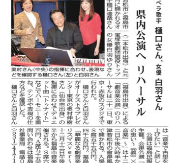2018年11月28日福島民報「県内公演へリハーサル」が掲載されました。
