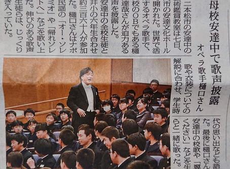 2019年11月14日福島民報新聞「母校安達中で歌声披露」