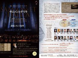 【出演情報】2021年1月5日「サムソンとデリラ」(セミ・ステージ方式)サムソン役(2020年4月26日より延期)