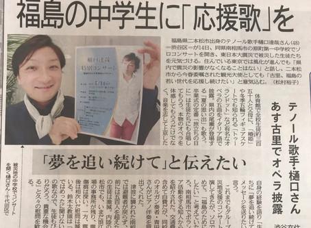 東京新聞2018年5月13日朝刊「福島の中学生に『応援歌』を」が掲載されました