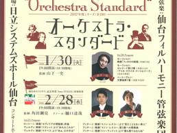 【出演情報】2018.2.28 オーケストラ・スタンダード