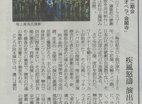 2019年3月4日朝日新聞「金閣寺」に「疾風怒濤演出のマジック」掲載
