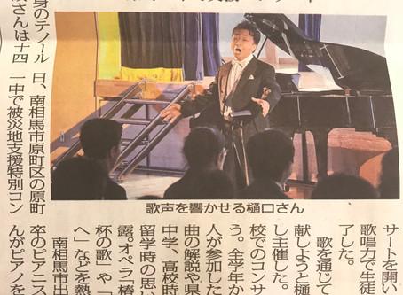 2018年5月15日付け福島民報に原町第一中学校でのコンサートについての記事が掲載されました
