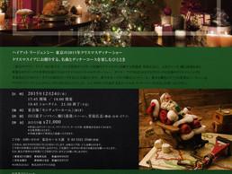 2015.12.24 クリスマス リージェンシー クラシック ディナーショー