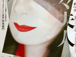 【出演情報】2019年10月東京二期会オペラ劇場「蝶々夫人」に出演決定!