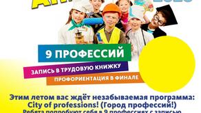 """Летняя программа """"Город профессий!"""""""