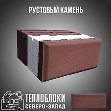Теплоблоки для строительства купить