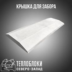 КРЫШКА ДЛЯ ЗАБОРА .ТЕПЛОБЛОКИ СЕВЕРО-ЗАП