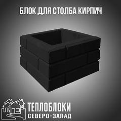 """блоки для столба ООО """"ТЕПЛОБЛОКИ СЕВЕРО"""
