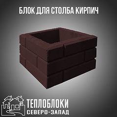 блоки для столба напрямую с завода