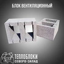 Блоки для веньтиляции купить в санкт -петербурге напрямую с завода
