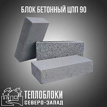 Бетонные блоки дешево