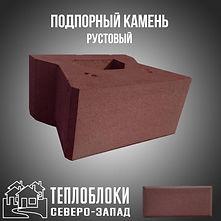 Блоки для подпорных стен напрямую с завода в СПБ