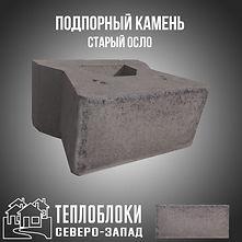 Лучшие коллекции подпорных камней для подпорных стен . Напрямую с  завода изготовителя
