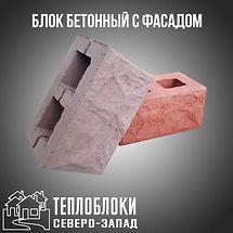 Бетонные блоки с фасадом в спб купить дешево