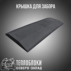 КРЫШКИ ДЛЯ ЗАБОРА  ООО ТЕПЛОБЛОКИ СЕВЕРО