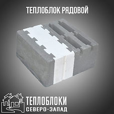 ТЕПЛОБЛОКИ СЕВЕРО -ЗАПАД
