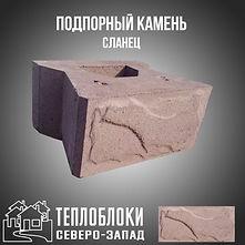 Изготовление подпорных камней под заказ и в наличии
