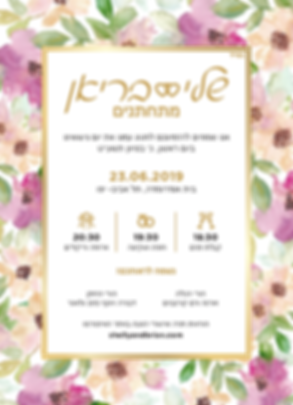 wedding_invite_final _heb.png