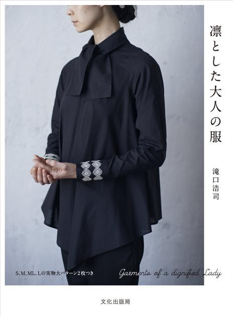 凛とした大人の服01