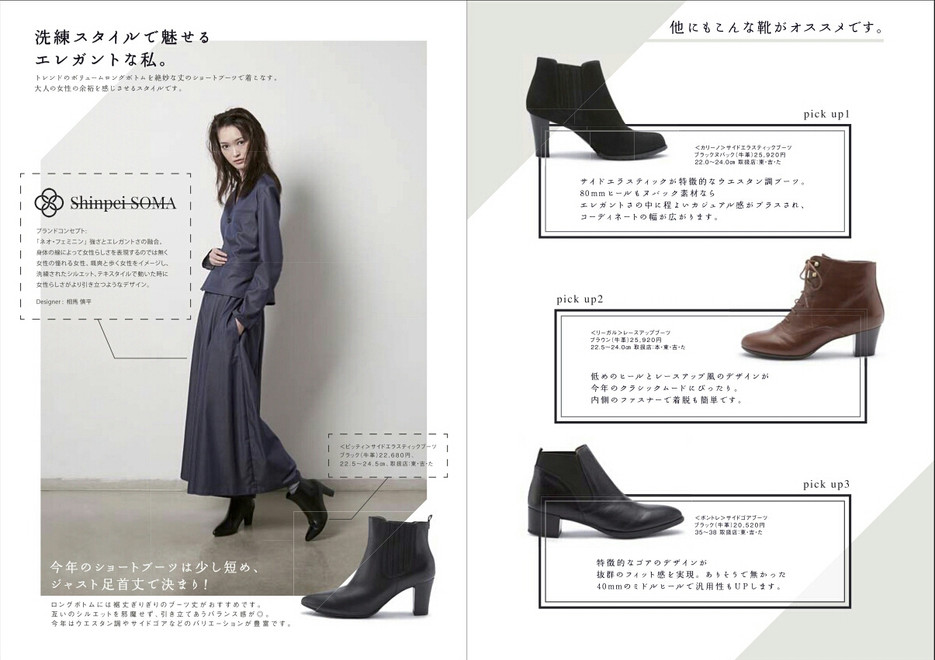 WINTER SHOES SELECTION02