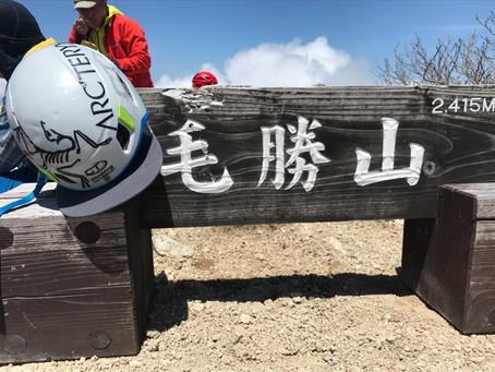 毛勝山登山