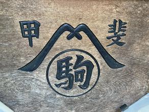黒戸尾根と甲斐駒ヶ岳