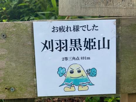 刈羽黒姫山