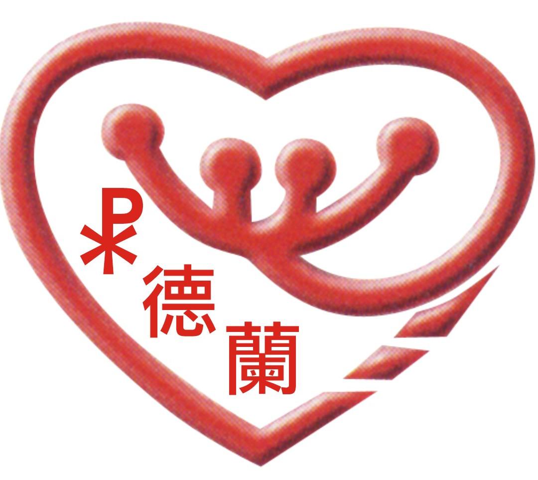 2_德蘭logo.jpg