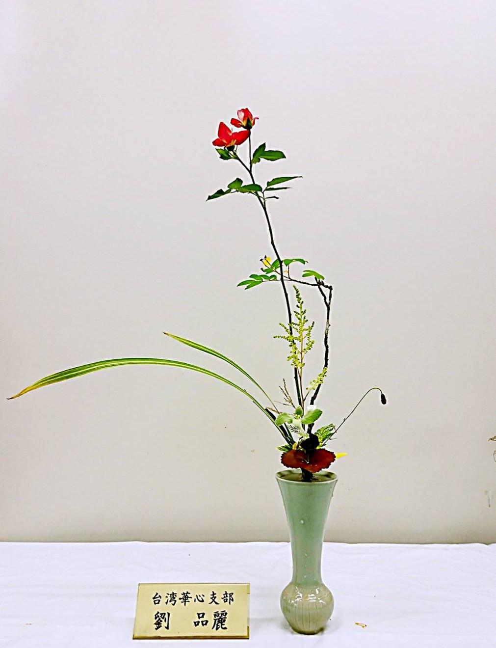 「たて花(立插花)」,最原始為供佛而插的花型。