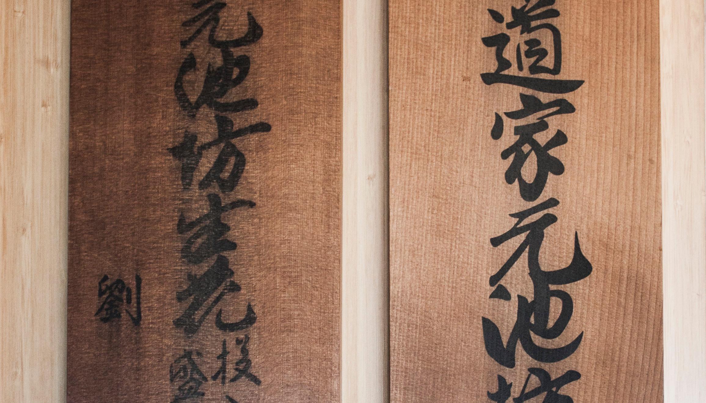 劉品麗老師長年研習日本池坊華道花藝,現任池坊總華督。