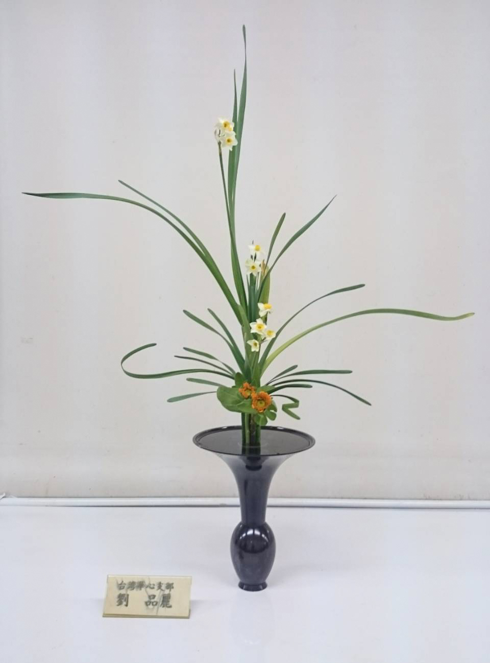 「立花」以傳統美感與結構為基本,呈現花材伸展、新鮮與光艷的姿態。