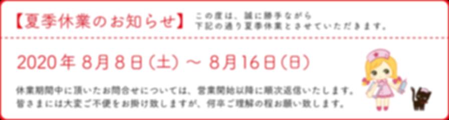 2020年夏季休暇のお知らせ.png
