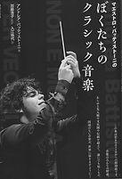 ぼくたちのクラシック音楽-1.jpg