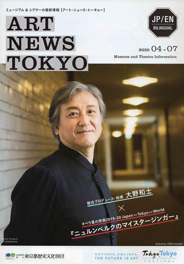 ART NEWS TOKYO