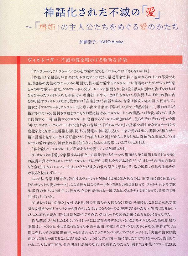 椿姫004B.jpg