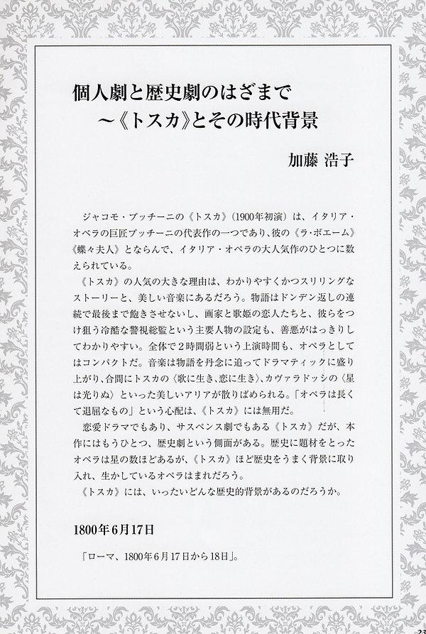 日生劇場公演「トスカ」002.jpg