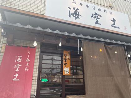 らーめん専科 海空土【飲食店】