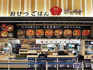 おひつごはん 四六時中 イオンモール幕張新都心【飲食】