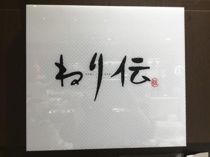 ねり伝 千葉ペリエ店 【食品販売】