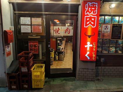 焼き肉じゅうじゅう【飲食店】