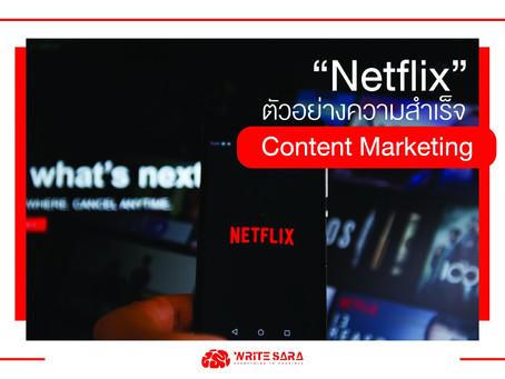 """Netflix"" ตัวอย่างความสำเร็จ Content Marketing"