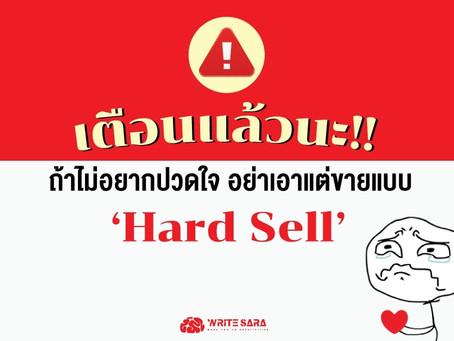 เตือนแล้วนะ!! ถ้าไม่อยากปวดใจ อย่าเอาแต่ขายแบบ 'Hard Sell'