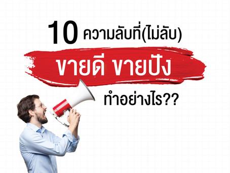 10 ความลับที่(ไม่ลับ)แม่ค้าออนไลน์ ขายดีขายปังทำอย่างไร??