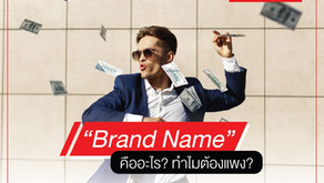 """Brand Name"" คืออะไร ทำไมต้องแพง!!"